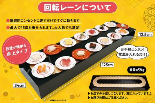You Can Now Rent a Sushi Conveyor Belt